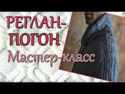 Вязание спицами Реглан погон сверху Мастер класс - YouTube ...