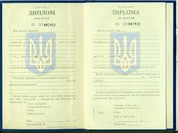 Купить международный диплом для иностранных студентов г  Международный диплом для иностранных студентов <br > Образец 1993 2018 г