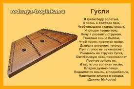 Русские народные музыкальные инструменты детям о русских традициях Гусли