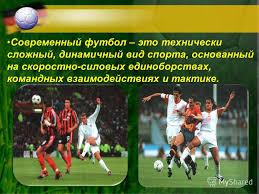 Презентация на тему Тема проекта Математика в футболе  3 Современный футбол это технически