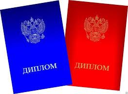 Обложка для диплома ВУЗа Типография Аккорд в Челябинске от  Обложка для диплома ВУЗа Типография Аккорд