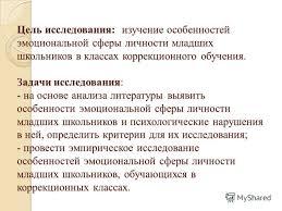 Презентация на тему ВЫПУСКНАЯ КВАЛИФИКАЦИОННАЯ РАБОТА ДИПЛОМНАЯ  3 Цель