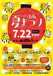 豊岡市商工会 日高夏まつり 開催のお知らせ