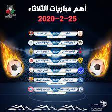 أهم مباريات اليوم الثلاثاء 25-2-2020 - التيار الاخضر