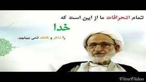 Image result for ‫آیت الله بهجت‬‎