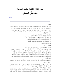 نحو إتقان الكتابة باللغة العربية