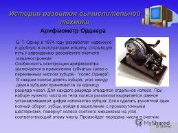 Презентация на тему История развития вычислительной техники  25 назад История развития вычислительной техники Герман Холлерит