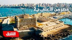 مصر من الأعلى - الجزء الثاني - وثائقيات الشرق - YouTube