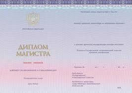 Формы и образцы магистерских дипломов Архив Портал аспирантов