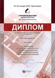 Награды heatlife Диплом За продвижение современных технологий отопления Красноярск 2013 год