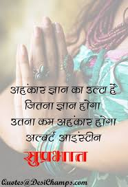 Good Morning Latest Quotes Best of Latest Morning Quotes 24 Good Morning Quotes In Hindi Image