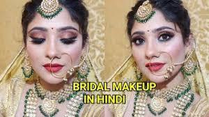 naturals list for bridal makeup sunninghill