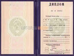 Купить диплом о высшем образовании недорого можно у нас цена лучшая  Диплом старого образца СССР