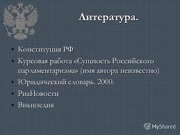 Презентация на тему Конституция РФ Основы российского  18 Литература Конституция РФКонституция РФ Курсовая работа