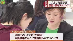 髪型や服装をaiがアドバイス 広島市内のデパートに登場home広島ホームテレビ Yahooニュース