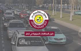 طريقة الاستعلام عن مخالفات سيارة في قطر وسداد الغرامة portal.moi.gov.qa