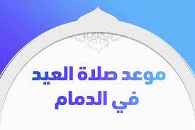 موعد صلاة العيد في الدمام السعودية 1441 هـ - 2020 م - تريندات