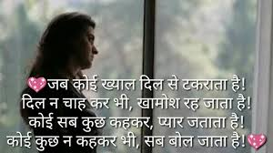 Sad Love Status In Hindi Sad Love Msg In Hindi