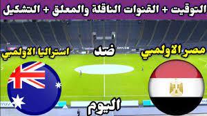 موعد مباراة مصر واستراليا اليوم والقنوات الناقلة والتشكيل💥اولمبياد طوكيو -  YouTube