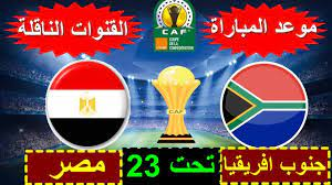 موعد مباراة مصر وجنوب افريقيا الاولمبي فى نصف نهائي امم افريقيا تحت 23 سنة  والقنوات الناقلة للمباراة - YouTube