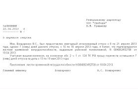 Заявление о переносе защиты диплома образец   заявление о переносе защиты диплома образец