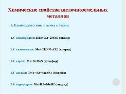 Урок презентация по химии для класса по теме Бериллий магний  12 1