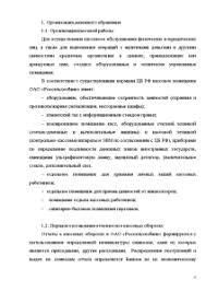 Отчет по производственной практике в ОАО Россельхозбанк Отчёт  Отчёт по практике Отчет по производственной практике в ОАО Россельхозбанк 6