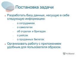 Презентация на тему Курсовая работа База данных Аэропорт  3 Постановка