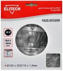 <b>Диск пильный Elitech 1820.053200</b>