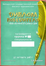 октября в Институте журналистики БГУ пройдёт День первокурсника  Диплом конкурса
