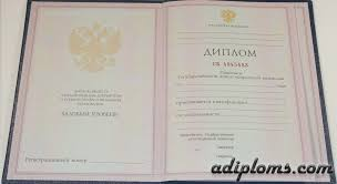 Купить диплом училища по выгодной цене на бланке ГОЗНАК Диплом техникума с приложением 1997 2003 года