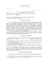 расторжение срочного трудового договора ru Согласие на обработку персональных данных бланк при приеме на работу в мвд