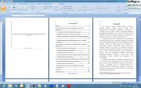 Дипломная работа на тему антикризисное финансовое управление  Дипломная работа на тему антикризисное финансовое управление предприятием