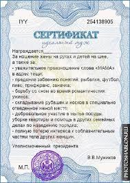 Шуточный сертификат для мужчины Идеальный муж Грамоты дипломы  Шуточный сертификат для мужчины Идеальный муж