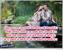 Download Love Wallpaper With Quotes In Hindi 40 Free Wallpaper