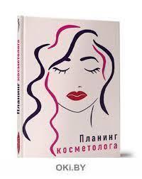 Купить <b>Планинг косметолога</b> А5 за 14.16 руб. в интернет ...