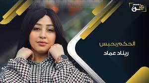 بسبب مقاطع خادشة..حبس ريناد عماد فتاة «تيك توك» 3 سنوات - YouTube