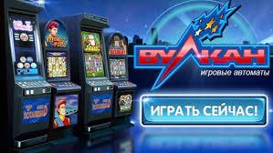 Картинки по запросу Игровые автоматы онлайн играть бесплатно в казино Вулкан