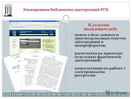 Презентация на тему Аспиранту ученому специалисту Электронная  5 Электронная библиотека диссертаций