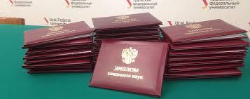 Список дипломов полученных из Минобрнауки России Дипломы кандидата наук