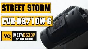 <b>Street Storm CVR</b>-<b>N8710W</b>-<b>G</b> обзор <b>видеорегистратора</b> - YouTube