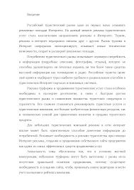 Отчёт о практике в турагентстве sportmes Отчет по управленческой практике в турфирме Турагентство Турфирмаплюс уделяет внимание всем деталям и мелочам что особенно важно в России где в течение