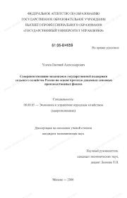 Диссертация на тему Совершенствование механизмов государственной  Диссертация и автореферат на тему Совершенствование механизмов государственной поддержки сельского хозяйства России на основе прогноза