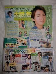 代購代標第一品牌 樂淘letao 嵐切り抜き2013年9月ニコラ大野智櫻井翔2p