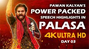 janasena chief pawan kalyan s power packed sch highlights in palasa 4k ultra hd