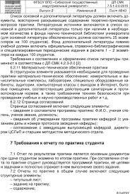 ФГБОУ ВПО Сибирский государственный индустриальный университет  обеспеченность должна составлять 25 экземпляров на 100 студентов