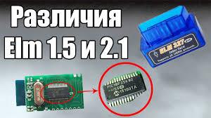 Почему не работает <b>ELM327</b>? Принципиальные различия ...