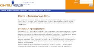 Антиплагиат Вуз подробный обзор сайта проверки текстов