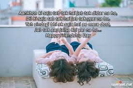 the best friendship shayari in hinglish