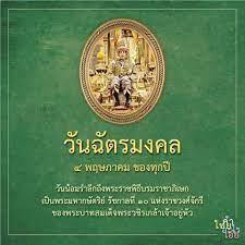 คำไทย อะไรเอ่ย - วันฉัตรมงคล [อ่านว่า ฉัด-ตฺระ-มง-คน,...